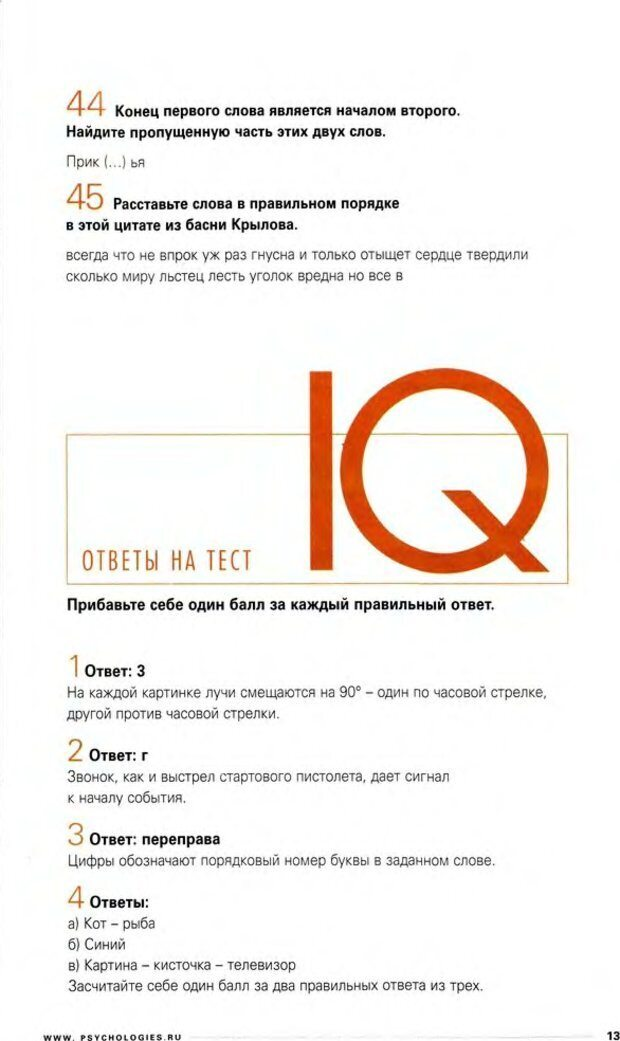 DJVU. Узнайте Ваши IQ и EQ. Без автора . Страница 13. Читать онлайн