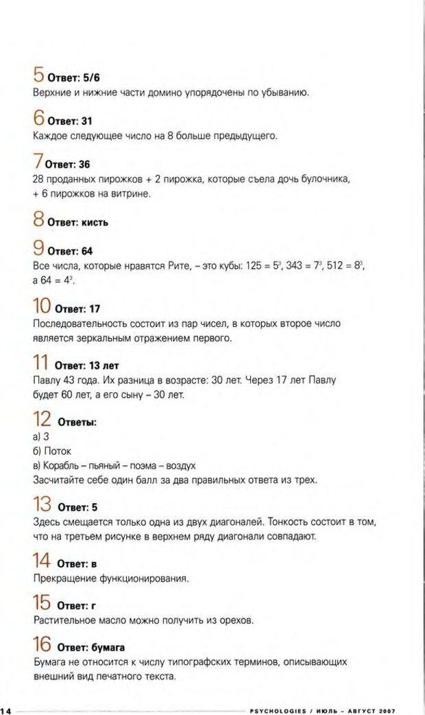 DJVU. Узнайте Ваши IQ и EQ. Без автора . Страница 14. Читать онлайн