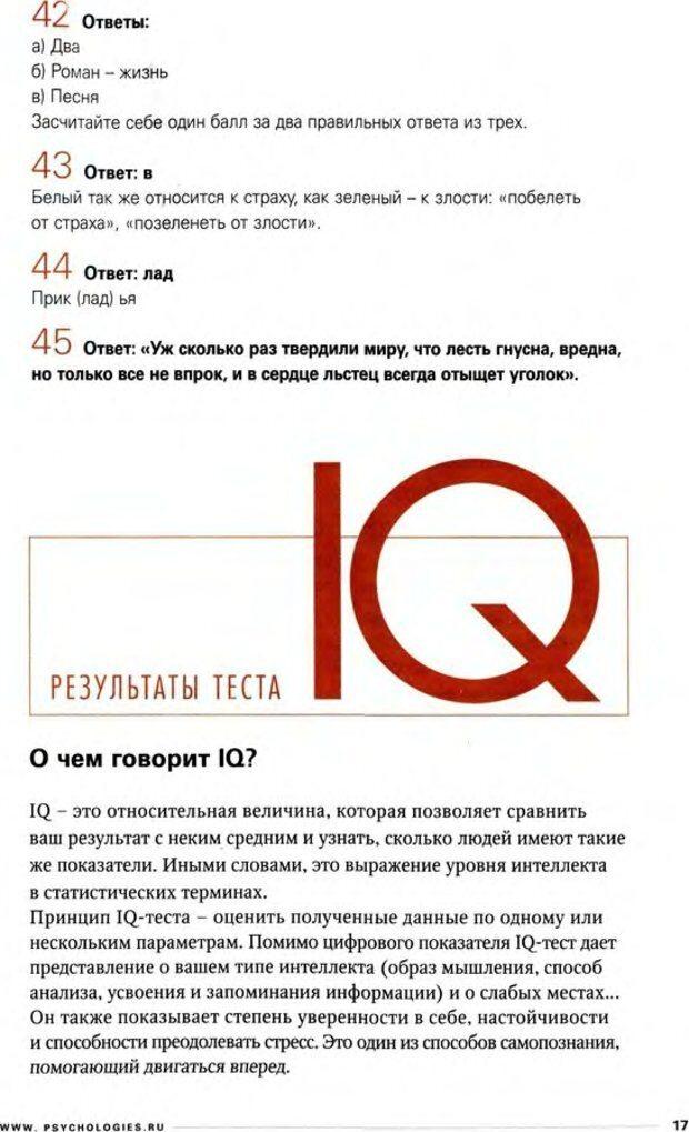 DJVU. Узнайте Ваши IQ и EQ. Без автора . Страница 17. Читать онлайн