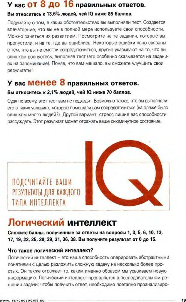 DJVU. Узнайте Ваши IQ и EQ. Без автора . Страница 19. Читать онлайн