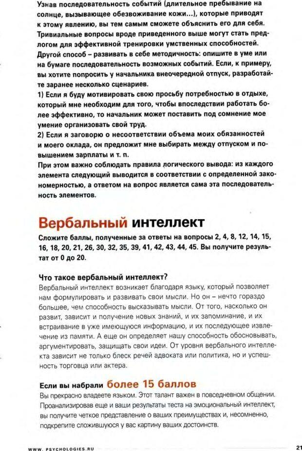DJVU. Узнайте Ваши IQ и EQ. Без автора . Страница 21. Читать онлайн