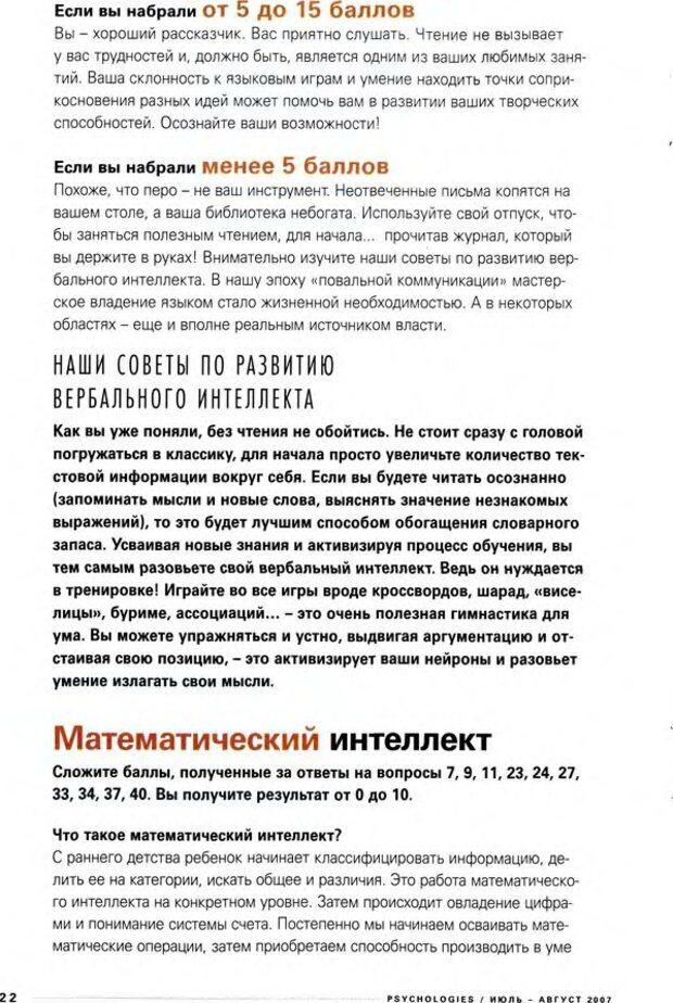 DJVU. Узнайте Ваши IQ и EQ. Без автора . Страница 22. Читать онлайн
