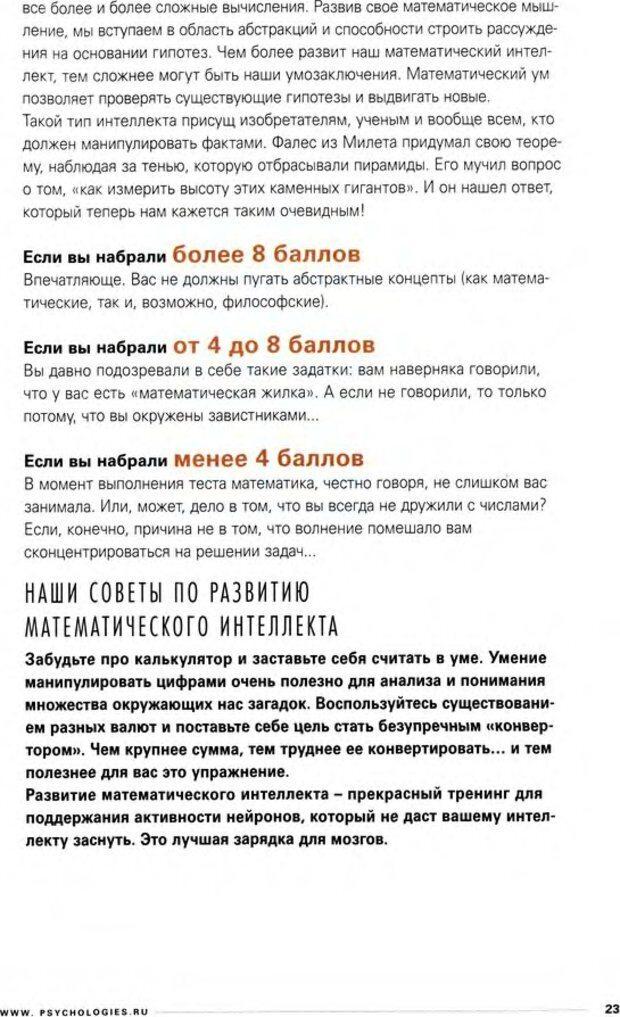 DJVU. Узнайте Ваши IQ и EQ. Без автора . Страница 23. Читать онлайн