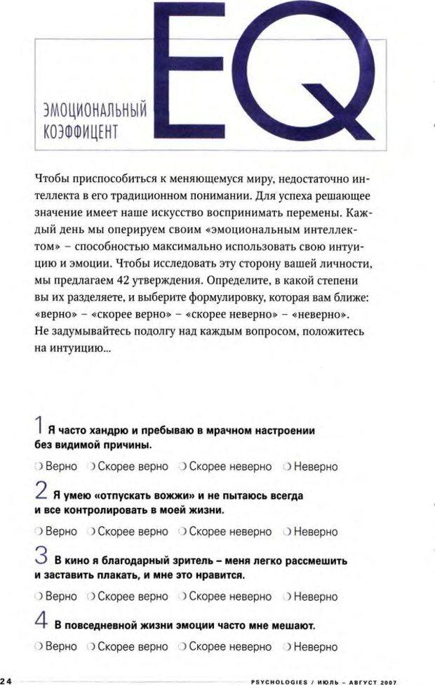 DJVU. Узнайте Ваши IQ и EQ. Без автора . Страница 24. Читать онлайн