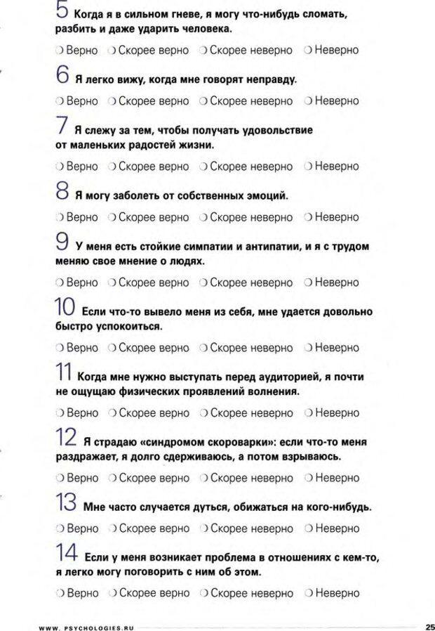 DJVU. Узнайте Ваши IQ и EQ. Без автора . Страница 25. Читать онлайн