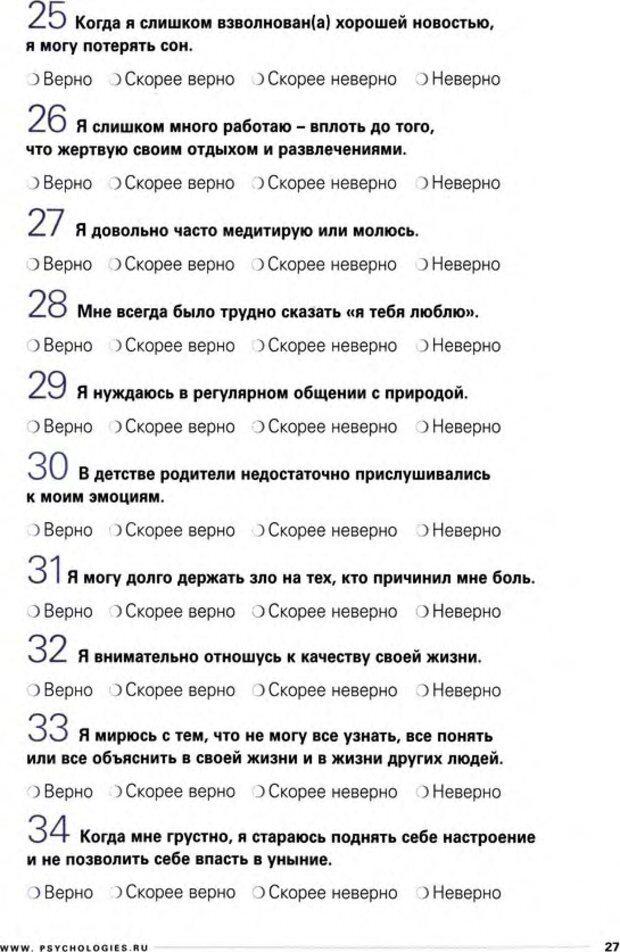 DJVU. Узнайте Ваши IQ и EQ. Без автора . Страница 27. Читать онлайн