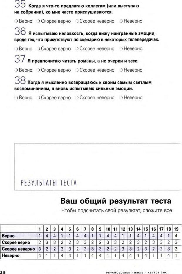 DJVU. Узнайте Ваши IQ и EQ. Без автора . Страница 28. Читать онлайн