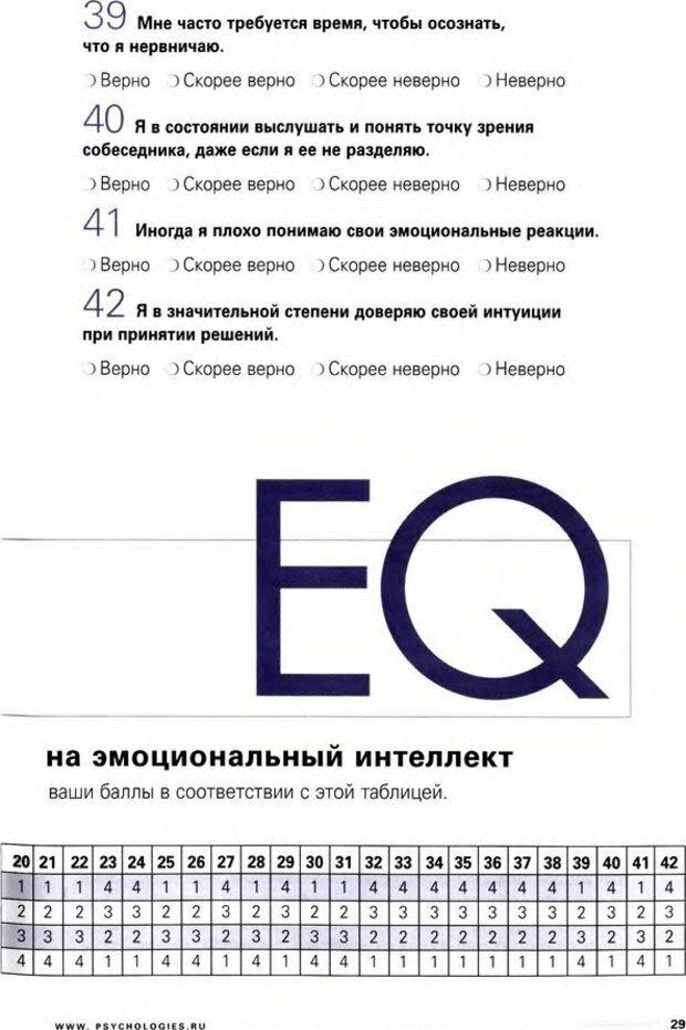 DJVU. Узнайте Ваши IQ и EQ. Без автора . Страница 29. Читать онлайн