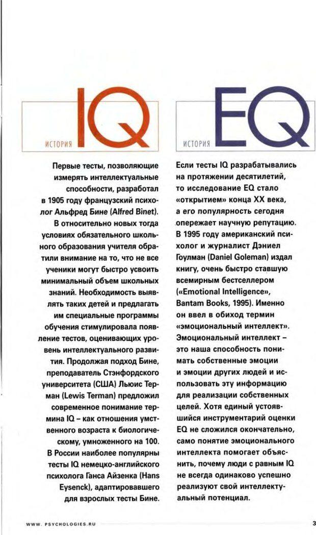 DJVU. Узнайте Ваши IQ и EQ. Без автора . Страница 3. Читать онлайн