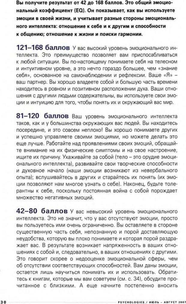DJVU. Узнайте Ваши IQ и EQ. Без автора . Страница 30. Читать онлайн