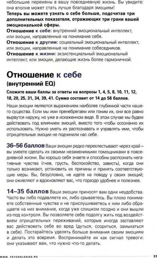 DJVU. Узнайте Ваши IQ и EQ. Без автора . Страница 31. Читать онлайн