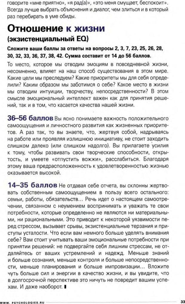 DJVU. Узнайте Ваши IQ и EQ. Без автора . Страница 33. Читать онлайн