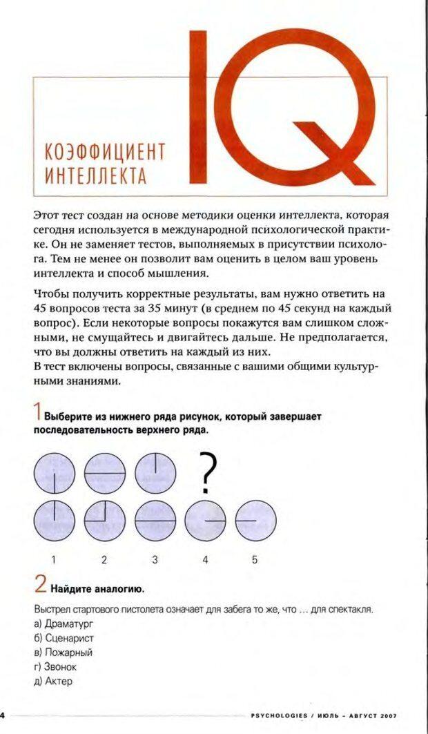 DJVU. Узнайте Ваши IQ и EQ. Без автора . Страница 4. Читать онлайн