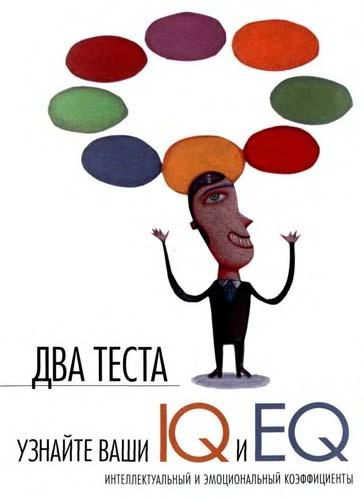 """Обложка книги """"Узнайте Ваши IQ и EQ"""""""