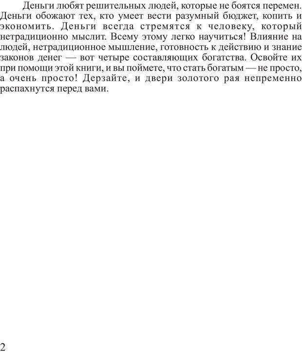 PDF. Почему ты еще нищий? Путь к финансовому благополучию. Вагин И. О. Страница 1. Читать онлайн