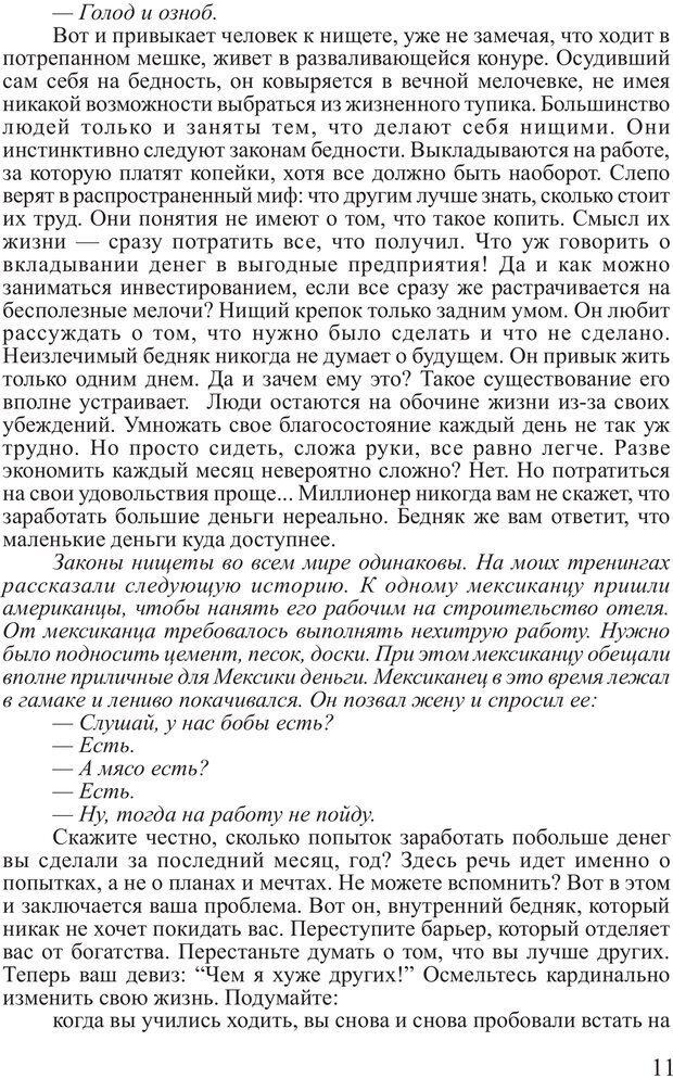 PDF. Почему ты еще нищий? Путь к финансовому благополучию. Вагин И. О. Страница 10. Читать онлайн