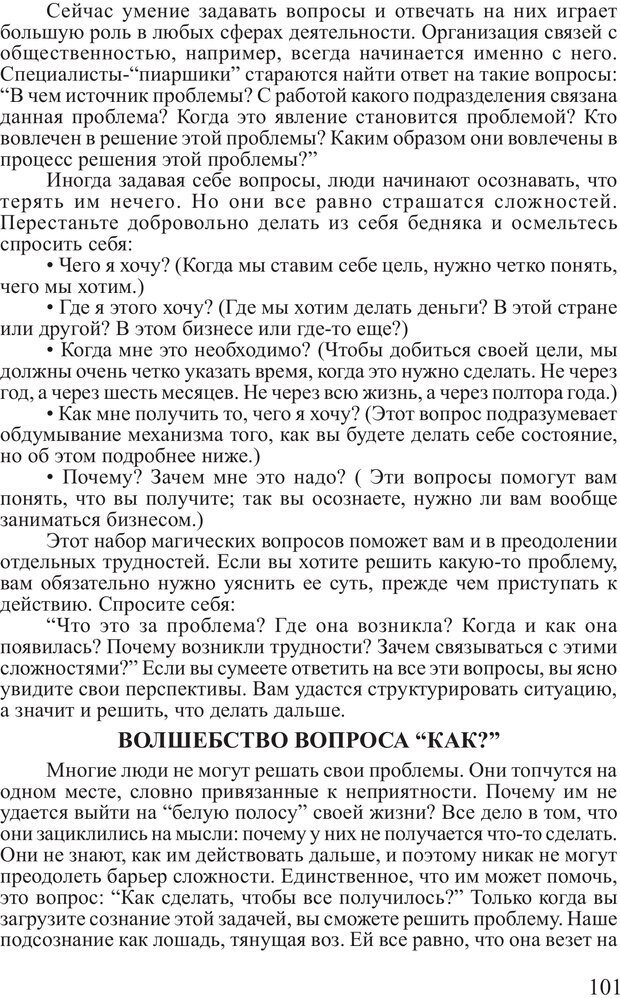 PDF. Почему ты еще нищий? Путь к финансовому благополучию. Вагин И. О. Страница 100. Читать онлайн
