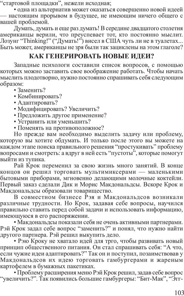 PDF. Почему ты еще нищий? Путь к финансовому благополучию. Вагин И. О. Страница 102. Читать онлайн