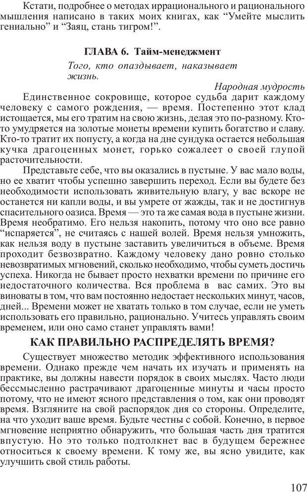 PDF. Почему ты еще нищий? Путь к финансовому благополучию. Вагин И. О. Страница 106. Читать онлайн