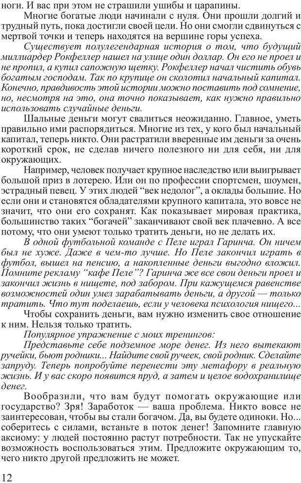 PDF. Почему ты еще нищий? Путь к финансовому благополучию. Вагин И. О. Страница 11. Читать онлайн