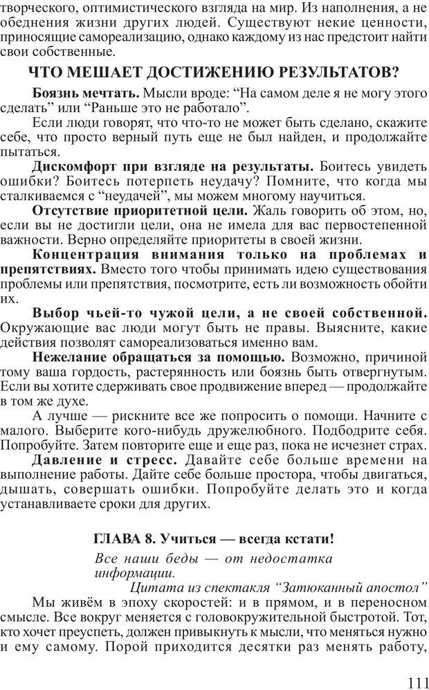 PDF. Почему ты еще нищий? Путь к финансовому благополучию. Вагин И. О. Страница 110. Читать онлайн