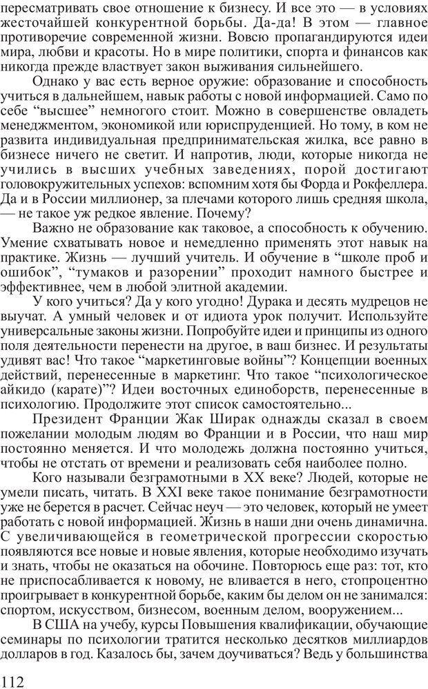 PDF. Почему ты еще нищий? Путь к финансовому благополучию. Вагин И. О. Страница 111. Читать онлайн