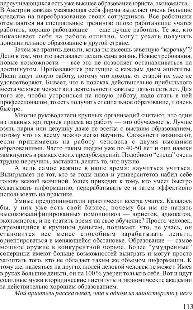 PDF. Почему ты еще нищий? Путь к финансовому благополучию. Вагин И. О. Страница 112. Читать онлайн