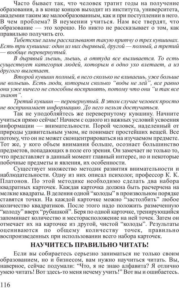 PDF. Почему ты еще нищий? Путь к финансовому благополучию. Вагин И. О. Страница 115. Читать онлайн