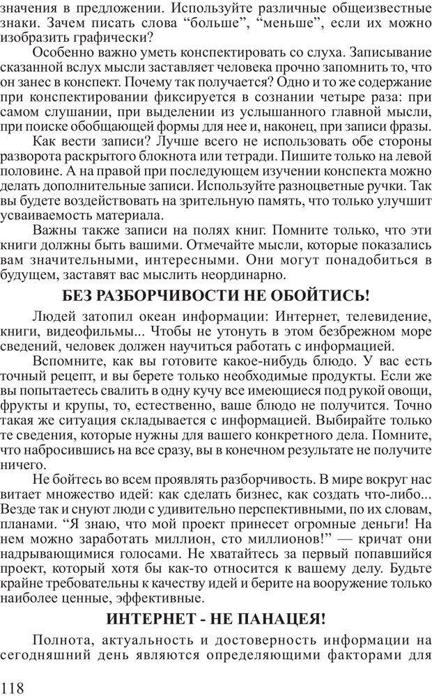 PDF. Почему ты еще нищий? Путь к финансовому благополучию. Вагин И. О. Страница 117. Читать онлайн