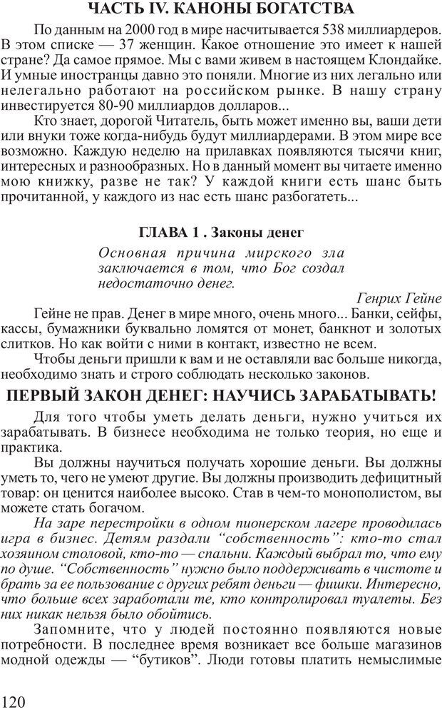 PDF. Почему ты еще нищий? Путь к финансовому благополучию. Вагин И. О. Страница 119. Читать онлайн