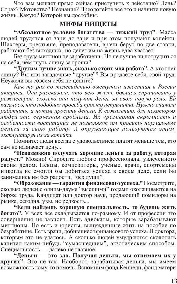 PDF. Почему ты еще нищий? Путь к финансовому благополучию. Вагин И. О. Страница 12. Читать онлайн