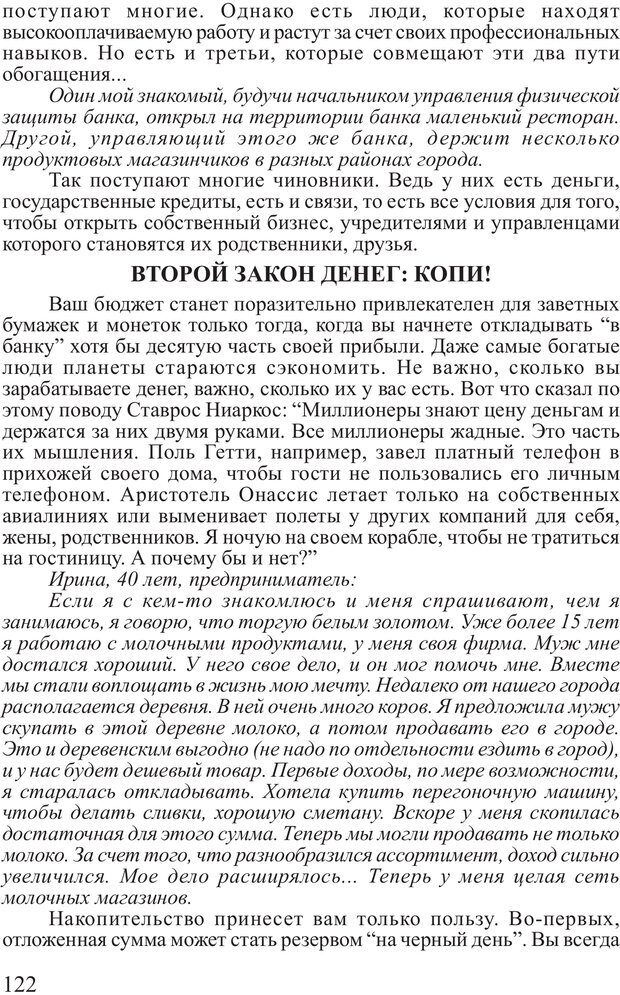 PDF. Почему ты еще нищий? Путь к финансовому благополучию. Вагин И. О. Страница 121. Читать онлайн