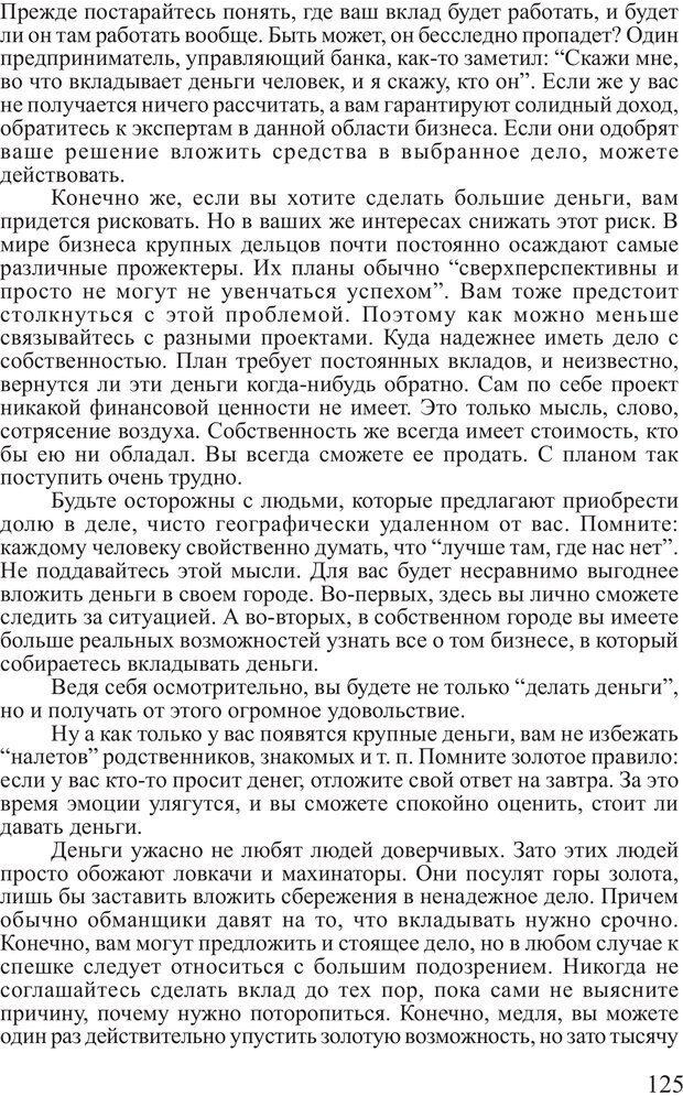 PDF. Почему ты еще нищий? Путь к финансовому благополучию. Вагин И. О. Страница 124. Читать онлайн