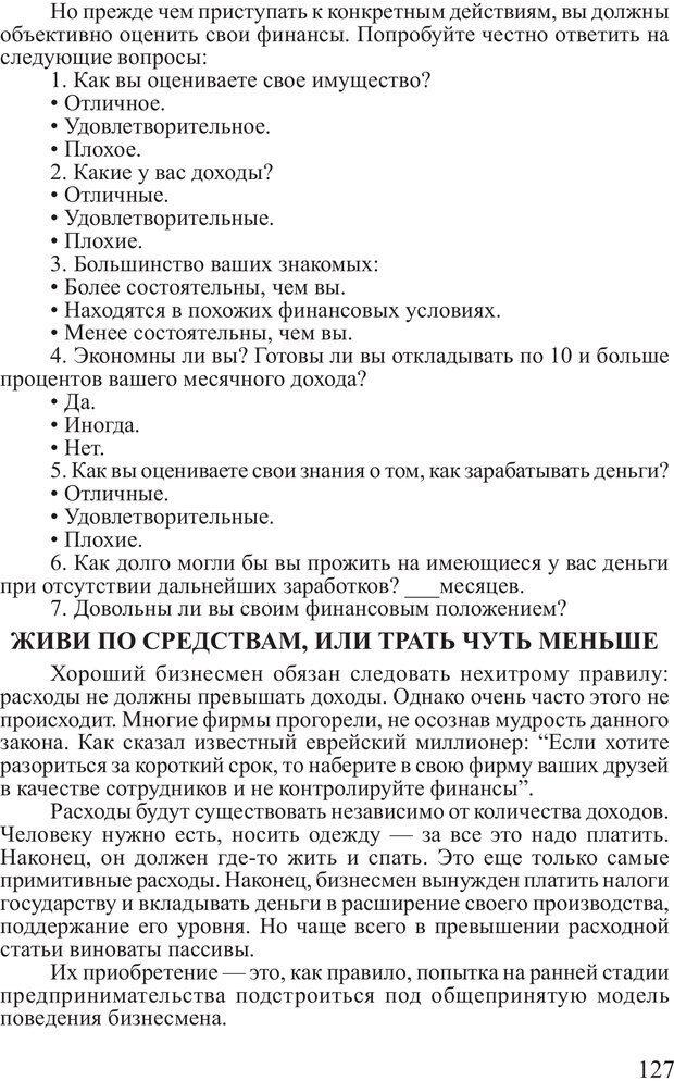 PDF. Почему ты еще нищий? Путь к финансовому благополучию. Вагин И. О. Страница 126. Читать онлайн