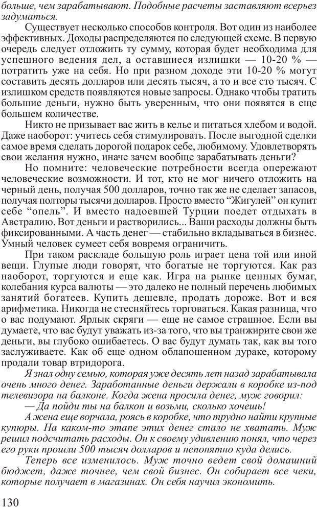 PDF. Почему ты еще нищий? Путь к финансовому благополучию. Вагин И. О. Страница 129. Читать онлайн