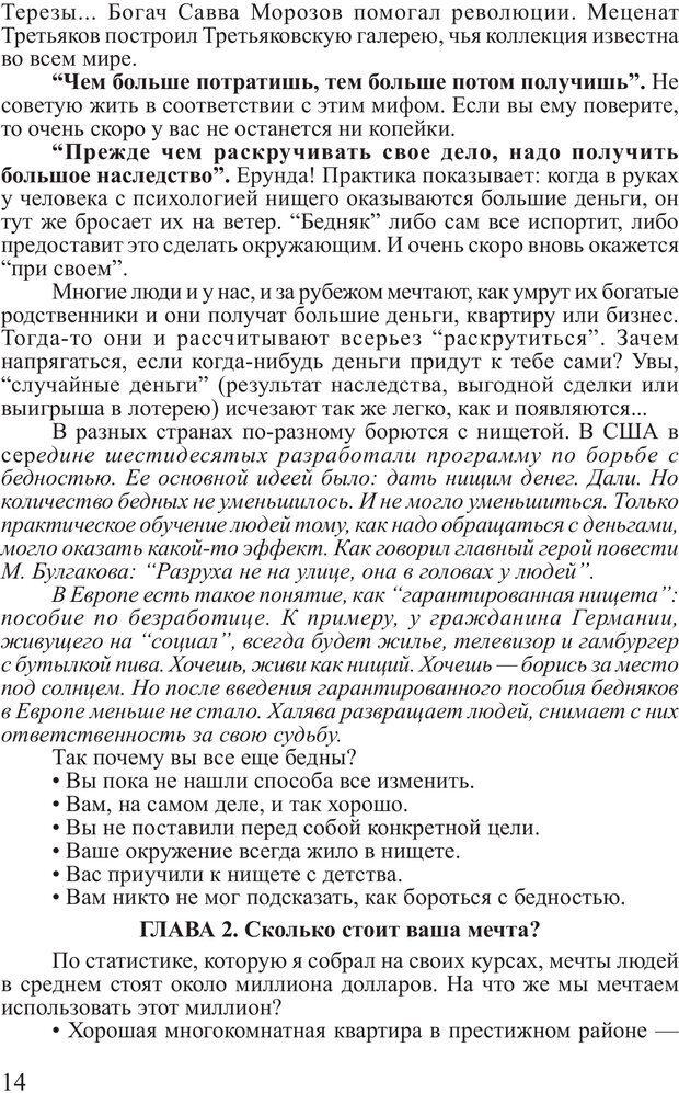 PDF. Почему ты еще нищий? Путь к финансовому благополучию. Вагин И. О. Страница 13. Читать онлайн