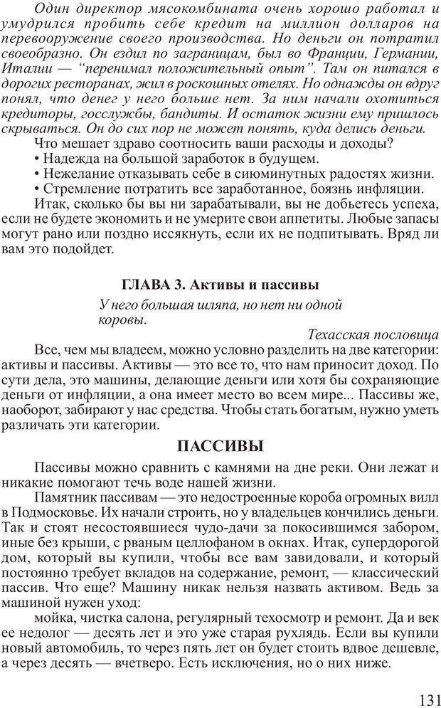 PDF. Почему ты еще нищий? Путь к финансовому благополучию. Вагин И. О. Страница 130. Читать онлайн