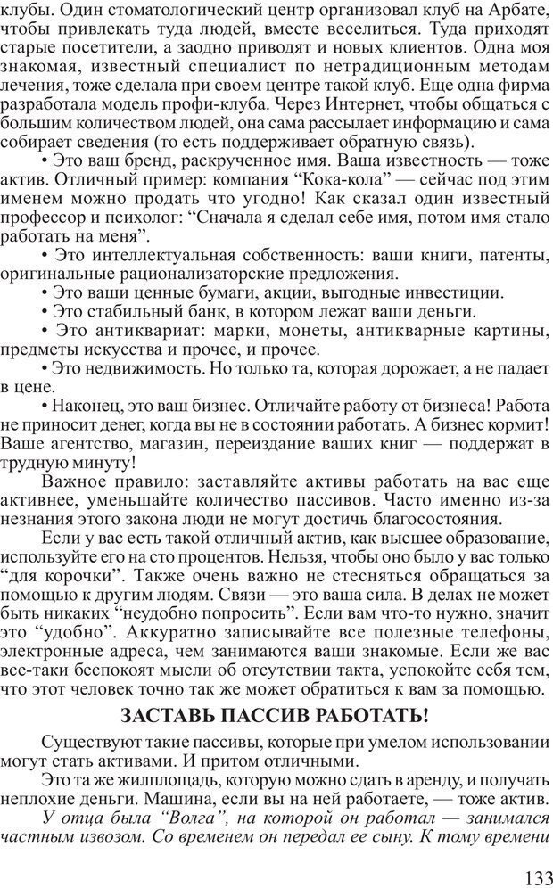 PDF. Почему ты еще нищий? Путь к финансовому благополучию. Вагин И. О. Страница 132. Читать онлайн