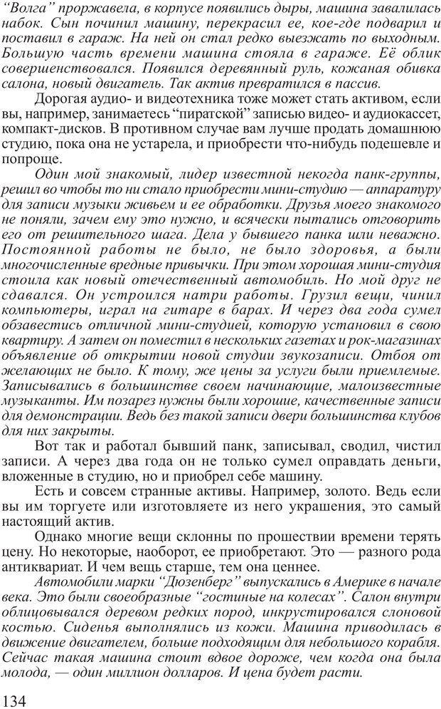 PDF. Почему ты еще нищий? Путь к финансовому благополучию. Вагин И. О. Страница 133. Читать онлайн
