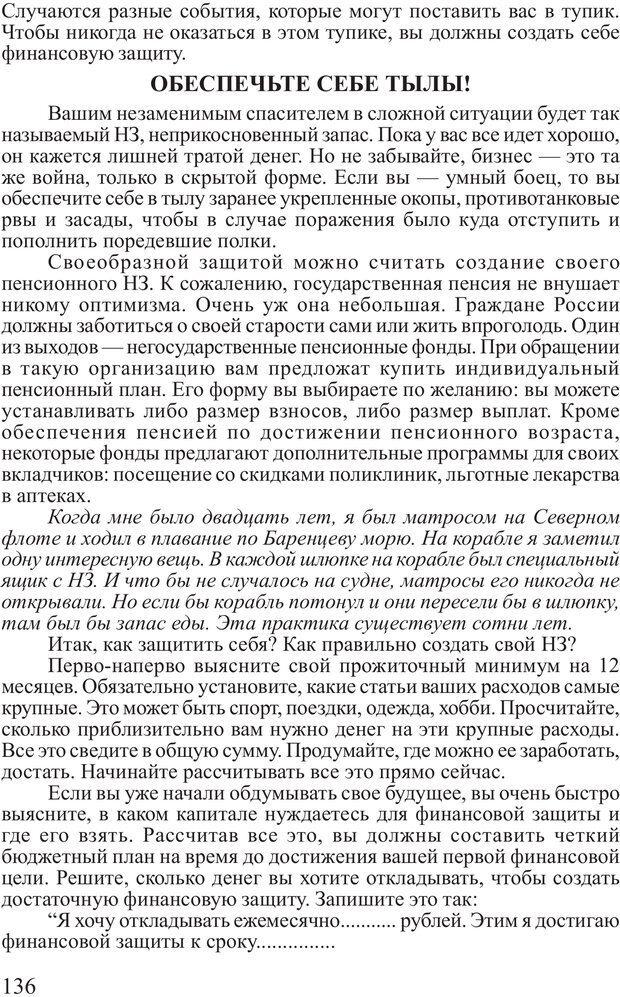 PDF. Почему ты еще нищий? Путь к финансовому благополучию. Вагин И. О. Страница 135. Читать онлайн