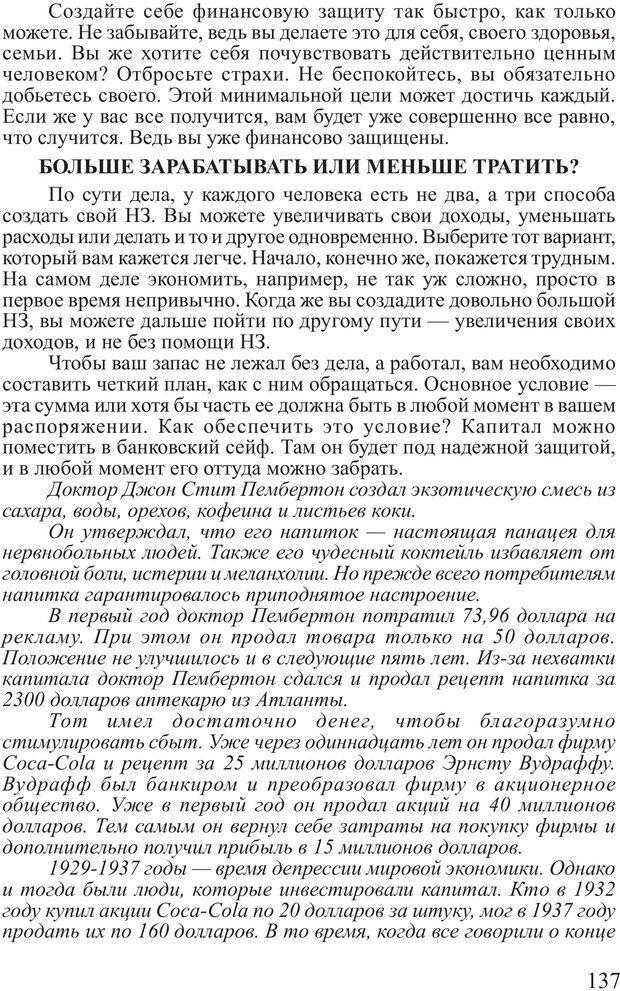 PDF. Почему ты еще нищий? Путь к финансовому благополучию. Вагин И. О. Страница 136. Читать онлайн