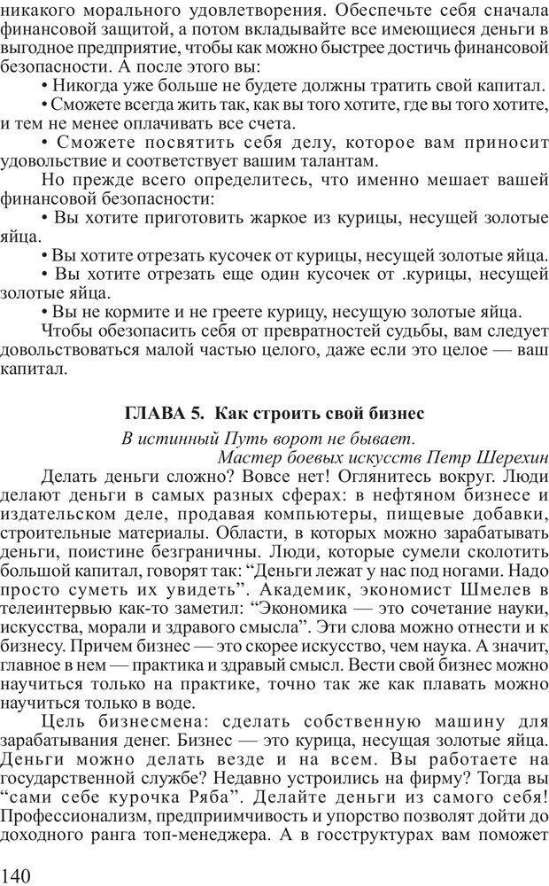 PDF. Почему ты еще нищий? Путь к финансовому благополучию. Вагин И. О. Страница 139. Читать онлайн