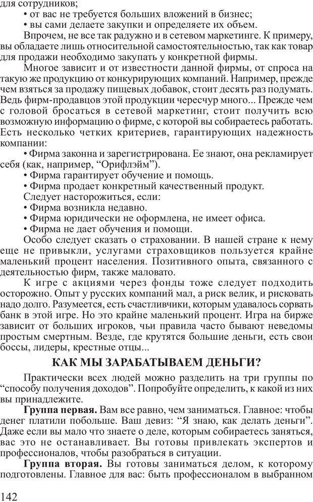PDF. Почему ты еще нищий? Путь к финансовому благополучию. Вагин И. О. Страница 141. Читать онлайн