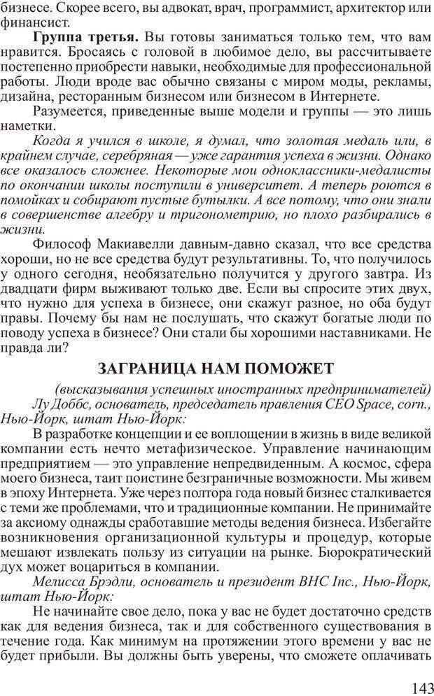 PDF. Почему ты еще нищий? Путь к финансовому благополучию. Вагин И. О. Страница 142. Читать онлайн