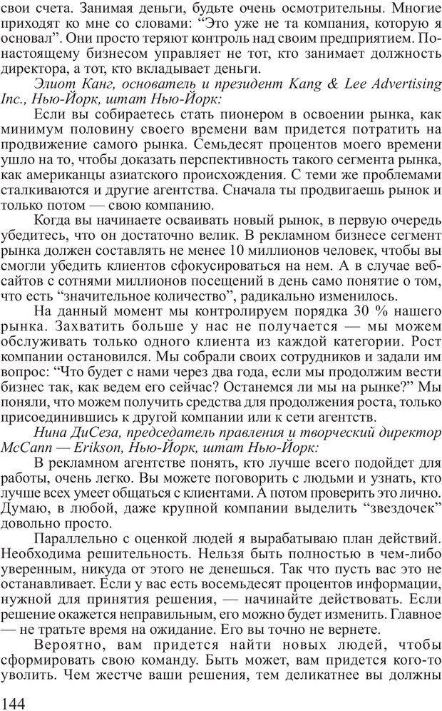 PDF. Почему ты еще нищий? Путь к финансовому благополучию. Вагин И. О. Страница 143. Читать онлайн