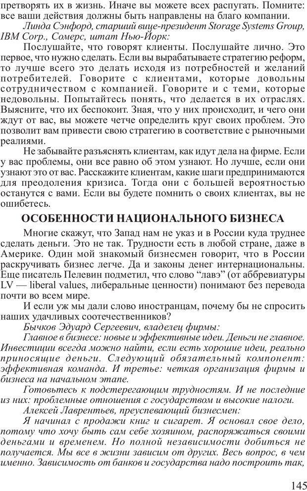 PDF. Почему ты еще нищий? Путь к финансовому благополучию. Вагин И. О. Страница 144. Читать онлайн