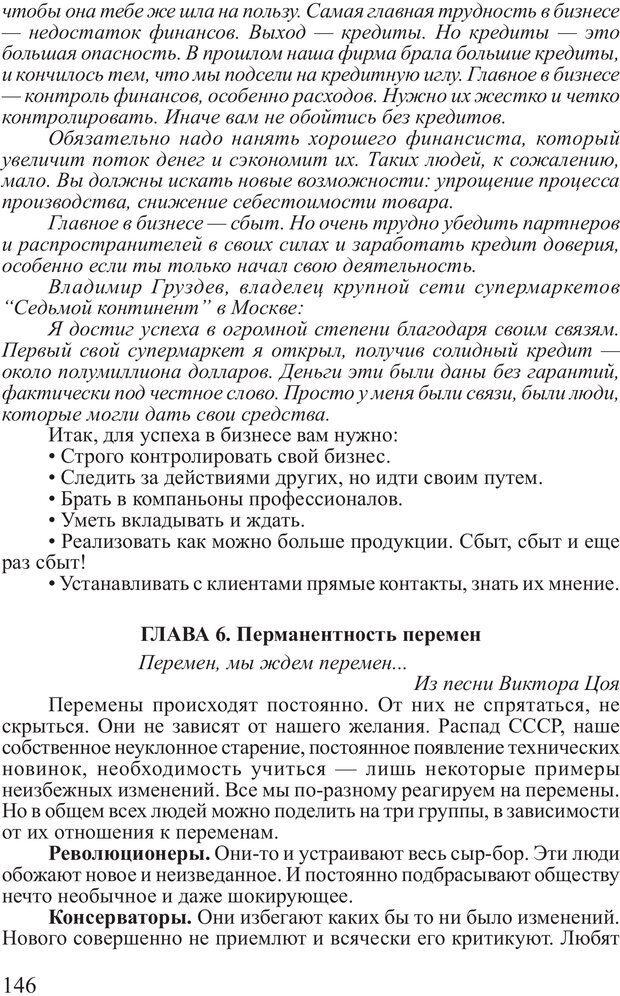 PDF. Почему ты еще нищий? Путь к финансовому благополучию. Вагин И. О. Страница 145. Читать онлайн