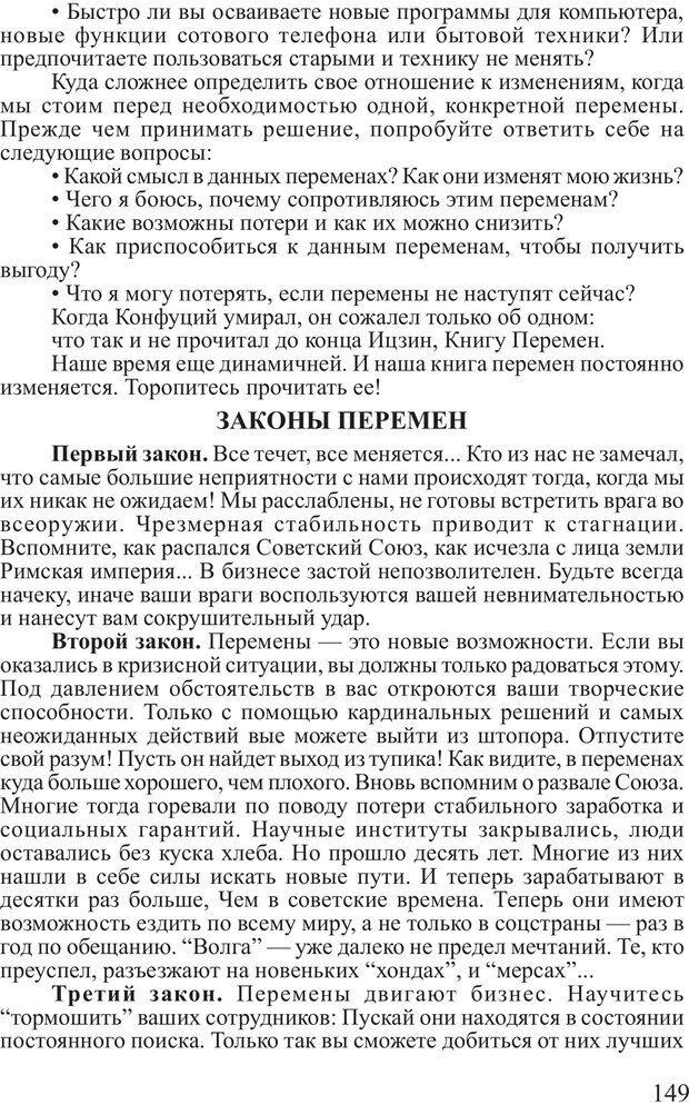 PDF. Почему ты еще нищий? Путь к финансовому благополучию. Вагин И. О. Страница 148. Читать онлайн