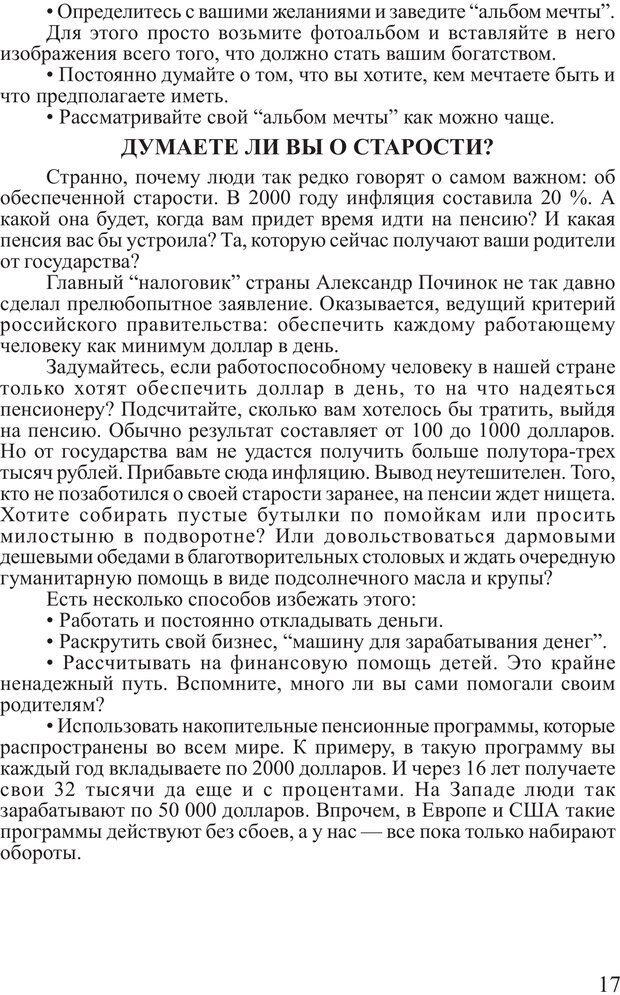 PDF. Почему ты еще нищий? Путь к финансовому благополучию. Вагин И. О. Страница 16. Читать онлайн