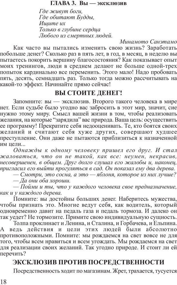 PDF. Почему ты еще нищий? Путь к финансовому благополучию. Вагин И. О. Страница 17. Читать онлайн